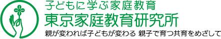 東京家庭教育研究所 ロゴ