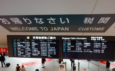 成田空港・税関