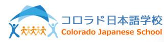 コロラド日本語学校