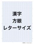 レターサイズ 漢字練習 算数 PDFファイル