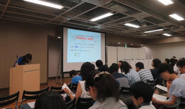 帰国生のための学校説明会・相談会(東京・名古屋・大阪)