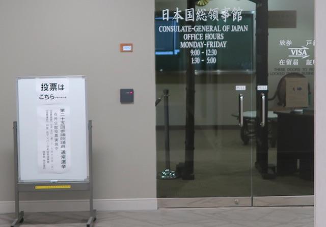 在外選挙 デンバー総領事館